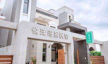 澎湖悅洋海景民宿