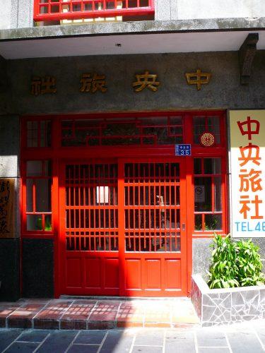 松屋民宿/中央旅社