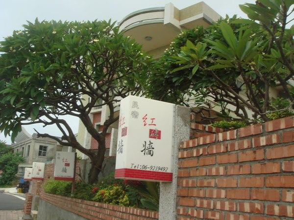 紅磚牆民宿