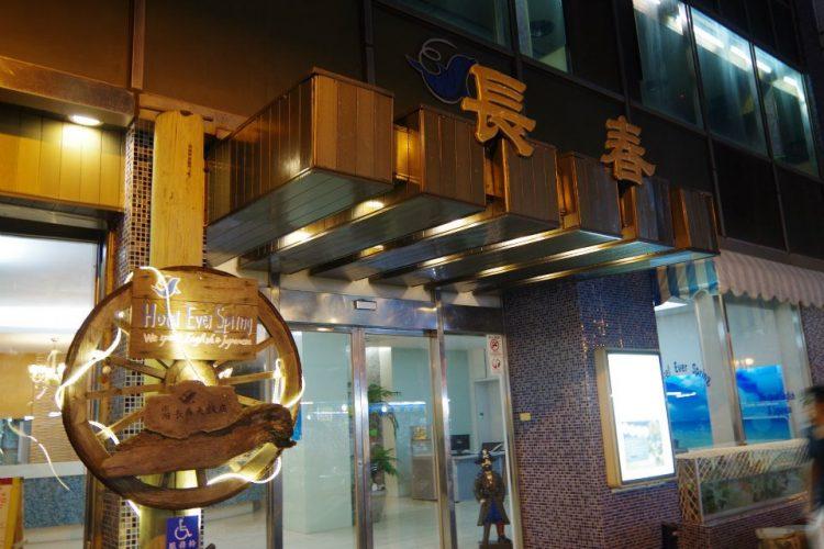 澎湖長春大飯店